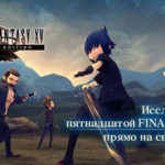 Final Fantasy XV: Pocket Edition выйдет 9 февраля