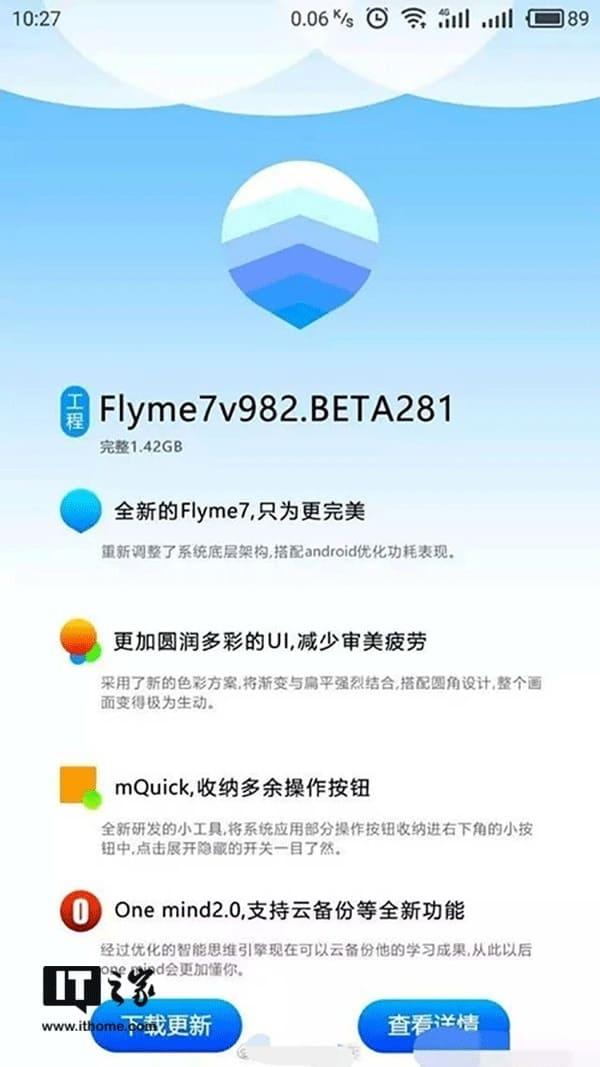 Бета Flyme 7