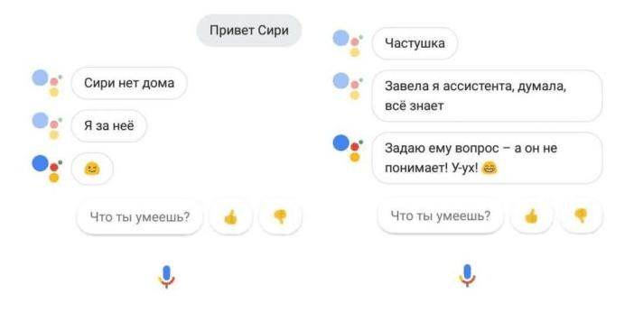 Частушки Google