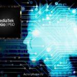 Анонсирован восьмиядерный процессор MediaTek Helio P60