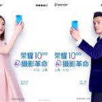 Honor 10 представят 19 апреля