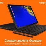 Планшет Galaxy Tab S4 от Samsung представлен официально