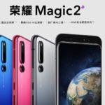 Honor Magic 2 представлен с 6 камерами и мощнейшим CPU Kirin 980