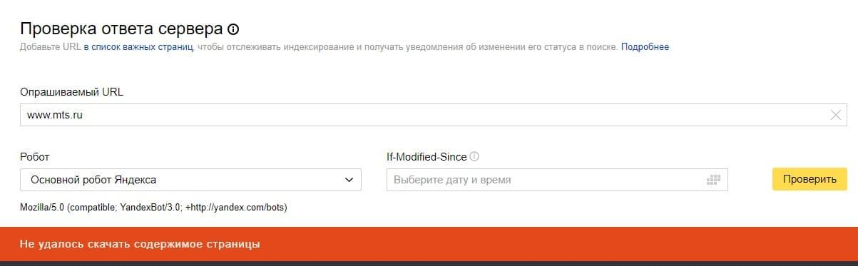 """Сайт МТС пал """"смертью"""" храбрых"""