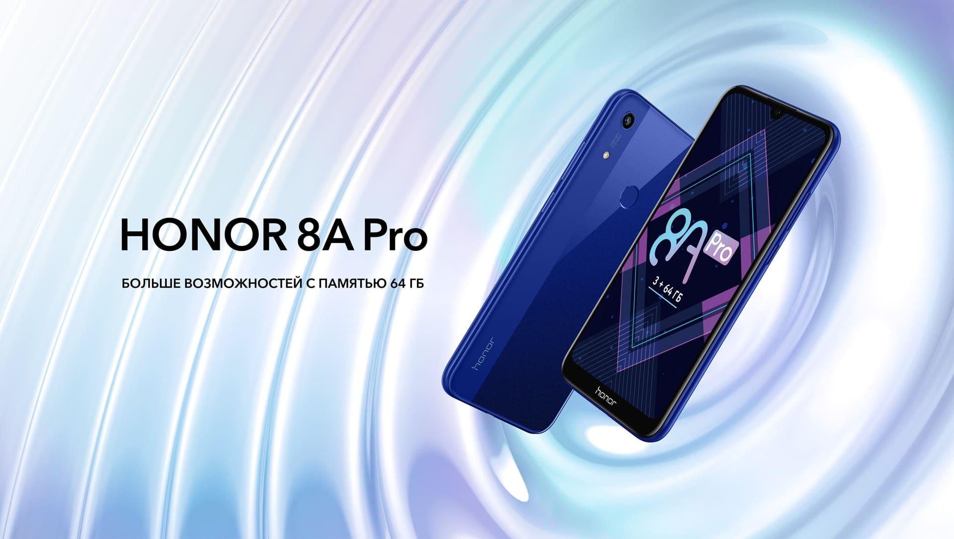 Honor 8A Pro – новинка с Helio P35 в России