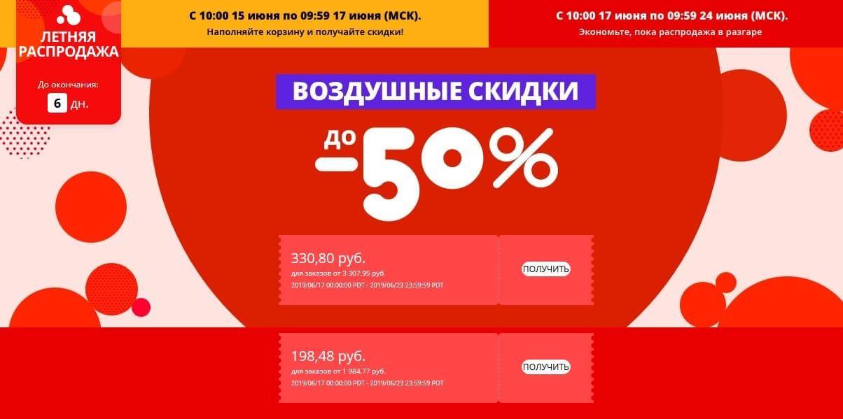 Стартовала летняя распродажа AliExpress