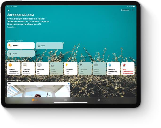homekit iPad OS