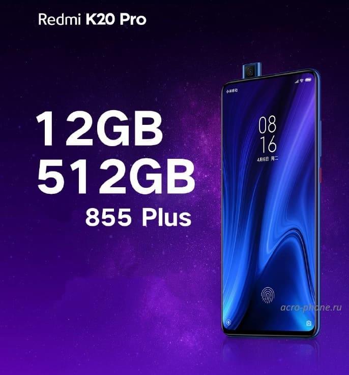 Redmi K20 Pro Premium – новый смартфона с 512 ГБ памяти удививший всех