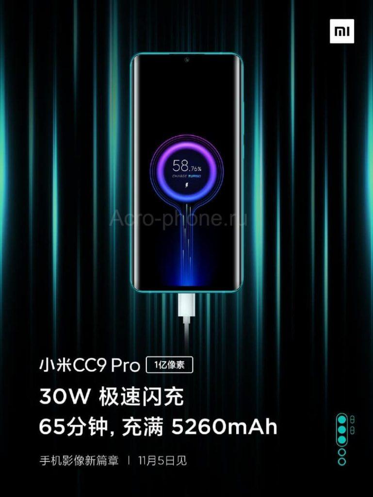 Батарея Xiaomi CC9 Pro емкостью 5260 мАч заряжается за час и 5 минут