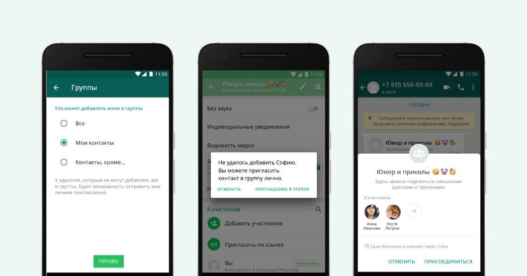 В WhatsApp скоро появится функция исчезающих сообщений