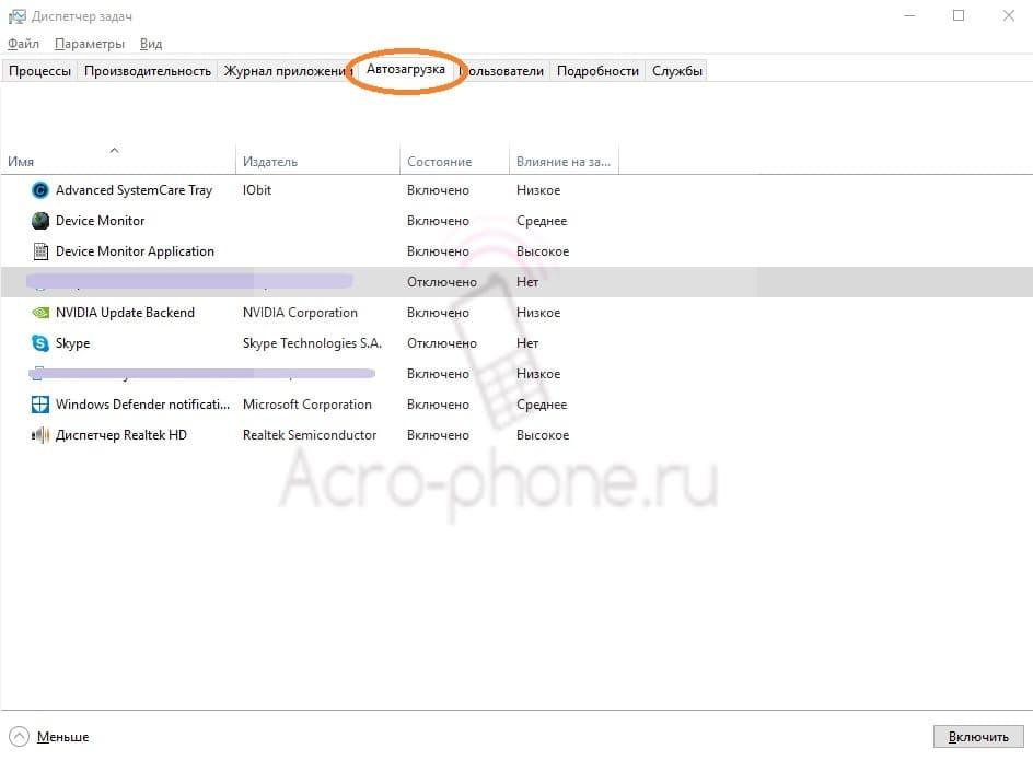 Автозапуск Windows 10, как удалить программы