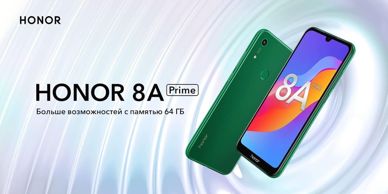 HONOR 8A Prime: антикризисный смартфон специально для россиян