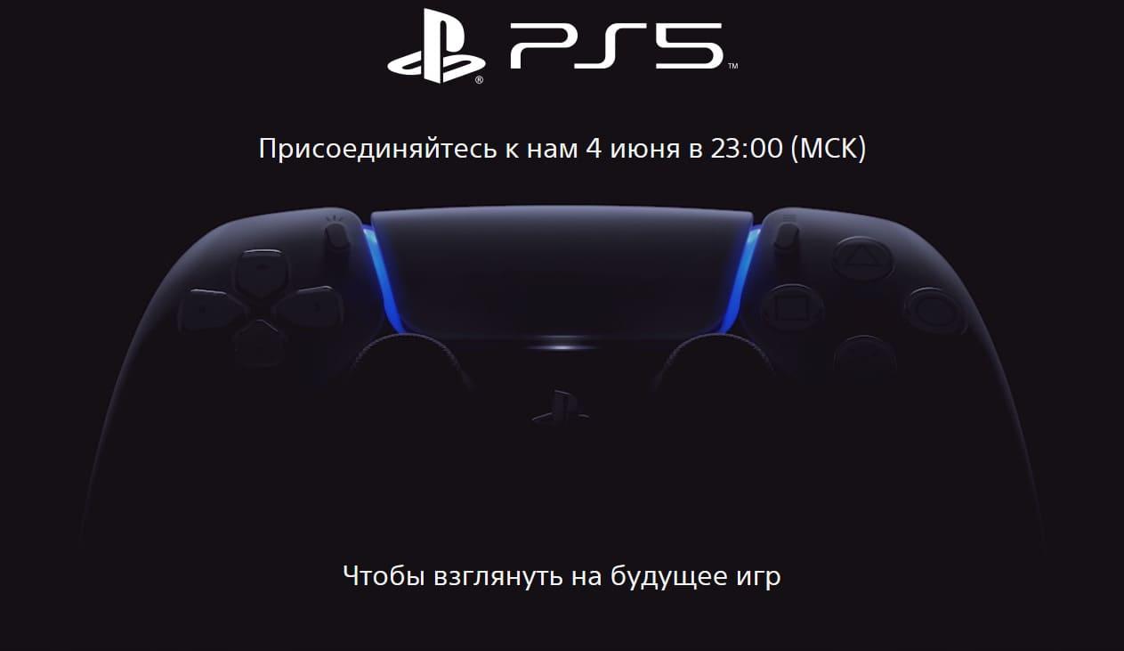 4 июня Sony официально покажет Playstation 5
